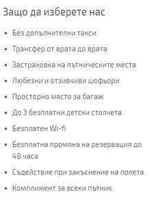 Трансфер София - Слънчев Бряг